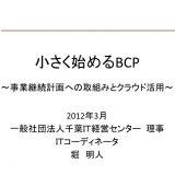 【動画配信中!】小さく始めるBCP